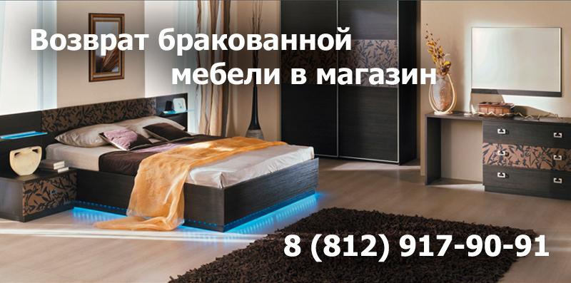 Обязан ли предприниматель вернуть деньги за кровать сделанную на заказ