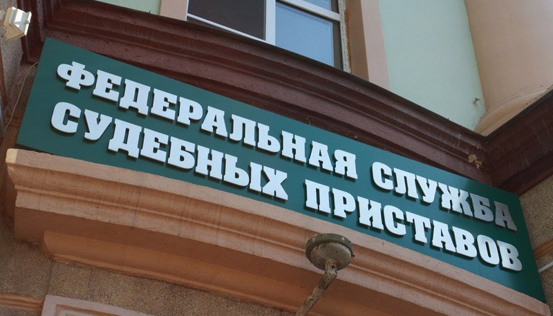 Здание отдела ФССП